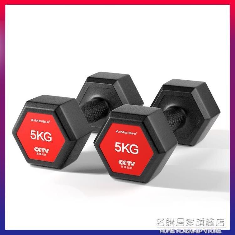 六角啞鈴男士練臂肌家用健身器材5kg10公斤15/20kg包膠啞鈴女一對【】