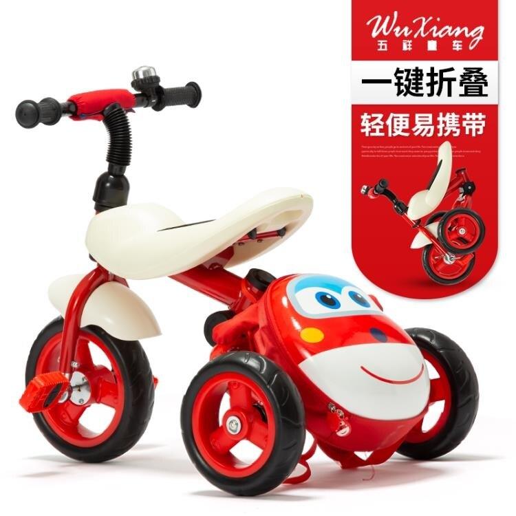 新款摺疊三輪車腳踏車小孩自行車免充氣2-3-5-6歲 HM