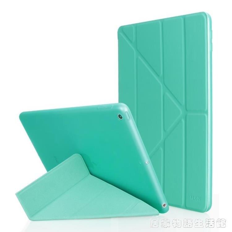 ipad2018保護套10.2硅膠9.7寸a愛優品適用蘋果Air3/2/1平板殼