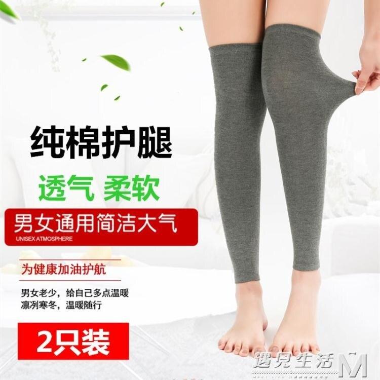 夏季護膝薄款老寒腿過膝襪套長筒男女士純棉運動保暖護腿套空調房