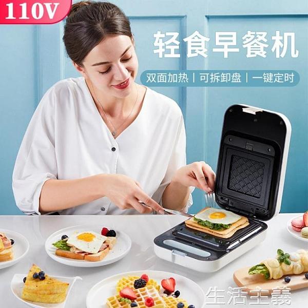 麵包機 110V可定時三明治機早餐機家用小家電廚房電器輕食面包機美國日本 MKS生活主義
