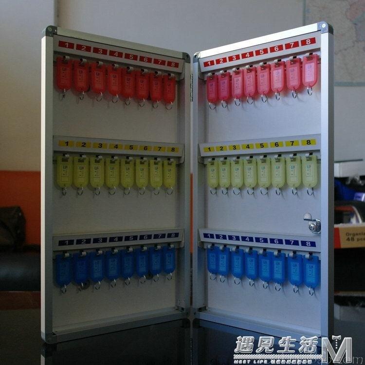 48位鋁合金鑰匙管理箱壁掛式鑰匙櫃鎖匙分類收納盒物業鑰匙保管箱  WD