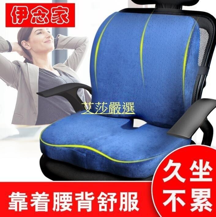 現貨 坐墊坐墊-辦公室腰靠腰墊坐墊靠墊一體汽車靠背學生椅子椅墊孕婦美臀套裝