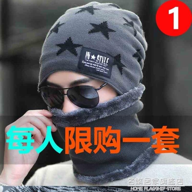 帽子男冬天加厚保暖針織毛線帽秋冬季韓版潮加絨防寒騎車男士棉帽