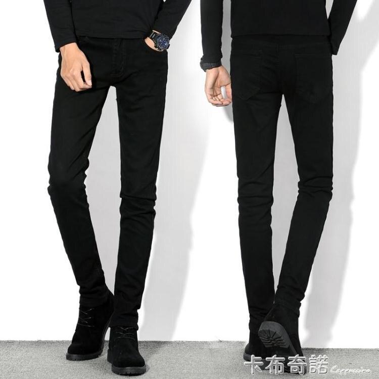 黑色牛仔褲男修身小腳褲彈力顯瘦緊身韓版潮瘦腿休閒長褲 卡布奇诺