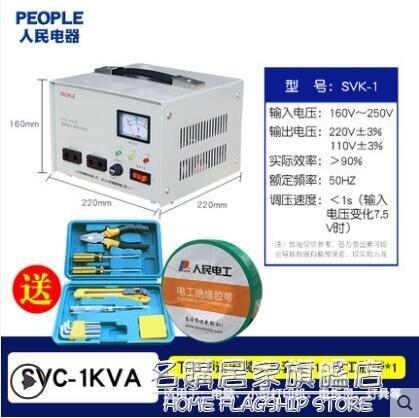 人民電器空調穩壓器220v家用變壓器5000w大功率超低壓小型調壓器【】
