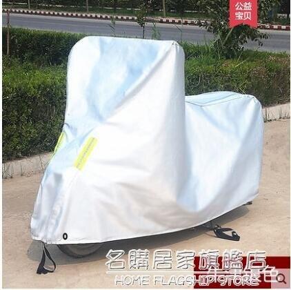 踏板摩托車車罩電動車電瓶車防曬防雨罩防塵防霜雪加厚125車套罩