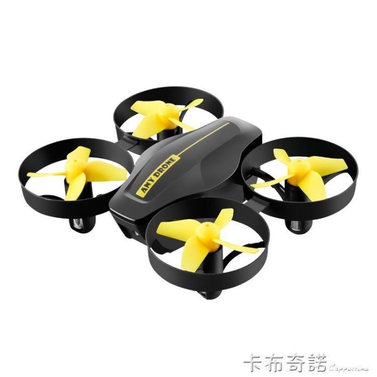 耐摔迷你無人機遙控飛機航拍高清飛行器兒童玩具小學生小型感應