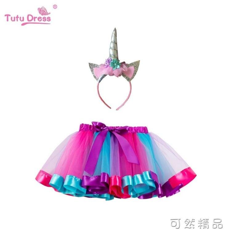 萬聖節女童半裙七彩虹裙網紗tutuskirt小馬獨角獸發箍頭扣套裝