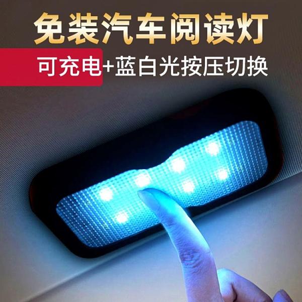 車內led閱讀燈汽車吸頂燈車燈后備箱后排內飾LED貨車車廂燈免接線 【端午節特惠】