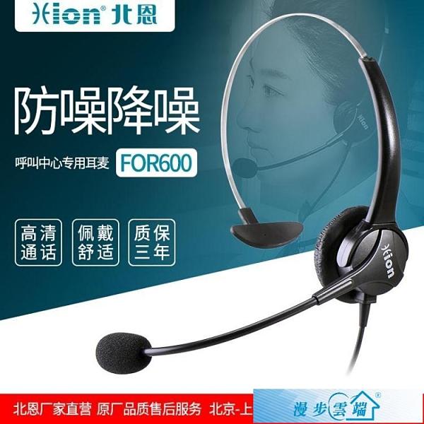 電話耳機 Hion/北恩FOR600 呼叫中心客服話務員電話耳麥電腦頭戴式電銷耳機 漫步雲端 免運