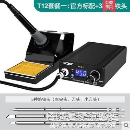 安立信T12焊臺大功率數顯電烙鐵可調恒溫手機維修焊接工具DIY套件【】