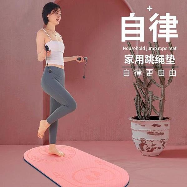 跳繩墊子減震隔音家用室內靜音防滑健身運動兒童專業用瑜伽地墊子 童趣屋 LX