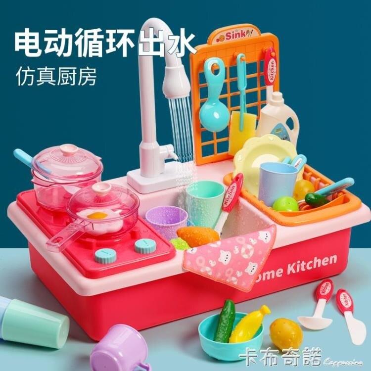 兒童電動出水洗碗機仿真廚具女童循環做飯過家家迷你廚房女孩玩具