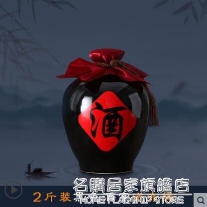 陶瓷酒瓶仿古黑色酒壇子空瓶酒罐1/2/3/5/10斤裝景德鎮酒壇小酒壺