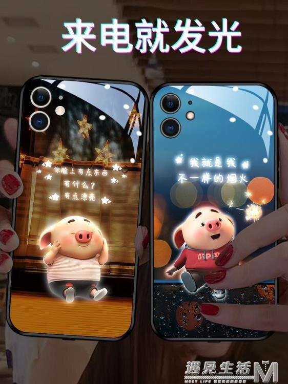 豬小屁適用于蘋果12pro手機殼iphone11來電發光x可愛11promax