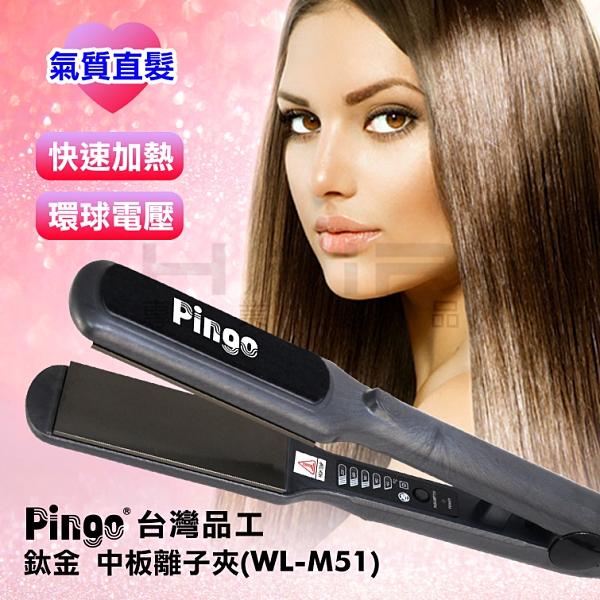 Pingo台灣品工鈦金 中板離子夾 (WL-M51) 快熱 中版 平板夾 直髮夾 環球電壓【HAiR美髮網】