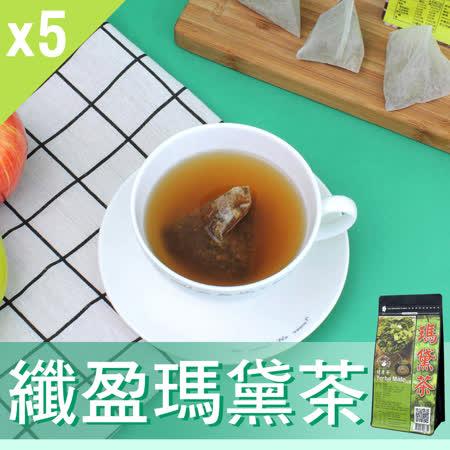 【Mr.Teago】纖盈瑪黛茶/養生茶/養生飲-3角立體茶包-5袋/組(30包/袋)