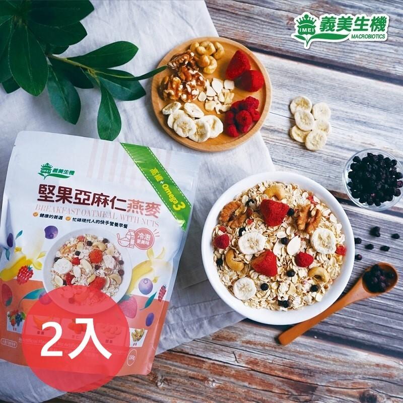 [義美生機] 堅果亞麻仁燕麥莓果 (330g/包) 2入組