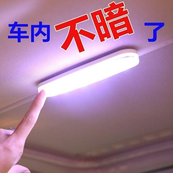 閱讀燈led車內燈汽車后備箱車頂照明燈車載駕駛室內飾車廂吸頂燈 【端午節特惠】