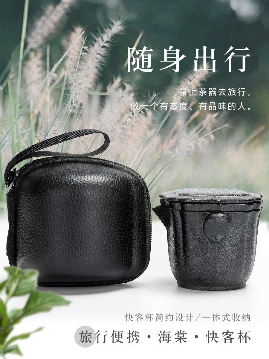 汝窯快客杯防燙一壺兩杯陶瓷便攜式旅行茶具套裝簡約車載隨身泡茶