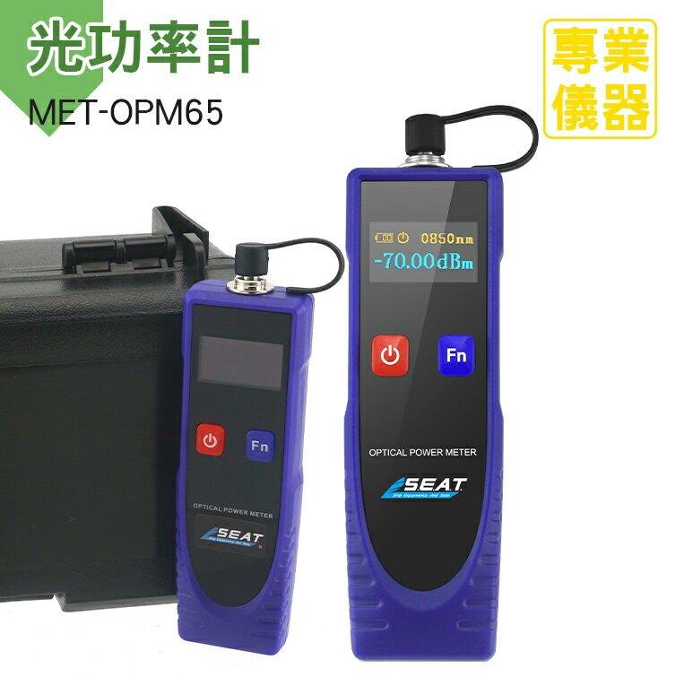 《安居生活館》附儀器箱 光纖損失 CATV工程 MET-OPM65 光纖測量 光衰減 小巧 光纖傳感研究 光纖測試儀