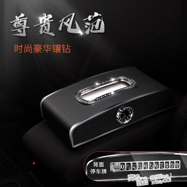 車載抽紙紙巾盒汽車車用儀表臺高檔紙抽掛式創意車內裝飾用品大全