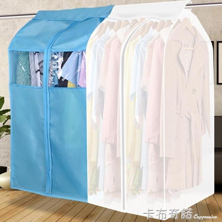 立體加寬衣服防塵罩衣架掛衣袋衣柜收納袋大衣罩30寬50寬