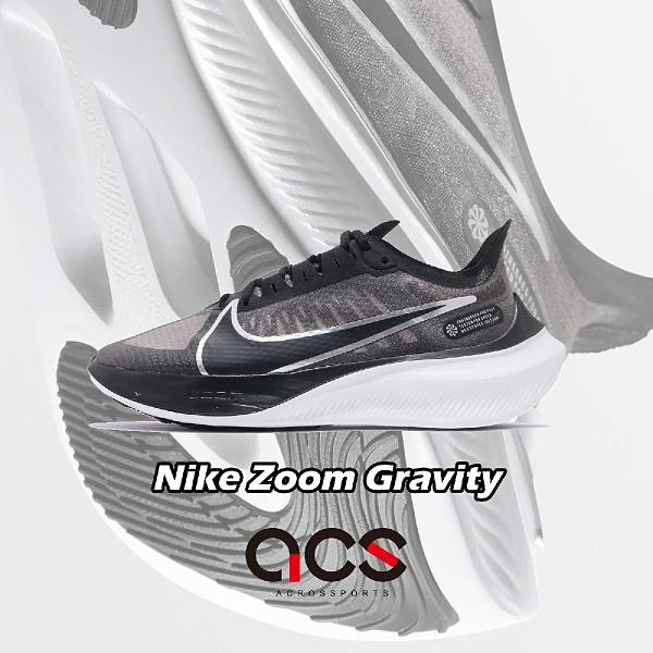 【五折特賣】Nike 慢跑鞋 Wmns Zoom Gravity 黑 白 路跑 跑步 運動鞋 女鞋 【ACS】 BQ3203-002