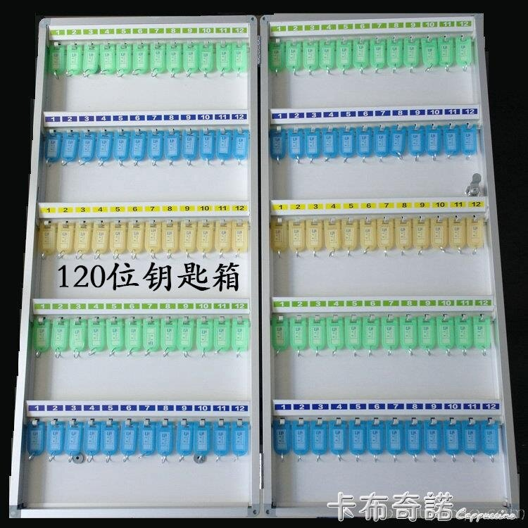 120位金屬鑰匙管理箱壁掛式鑰匙櫃鎖匙分類收納盒銀行鑰匙保管箱