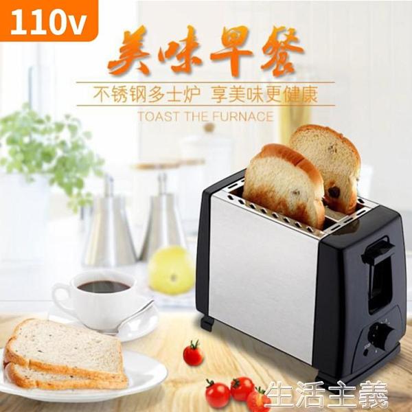 麵包機 110V全自動烤面包機多士爐家用三明治機多功能早餐機吐司機烤箱 MKS生活主義