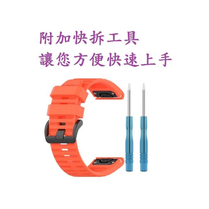 【矽膠錶帶】Garmin D2 Charlie  快拆 快扣 錶帶 26mm