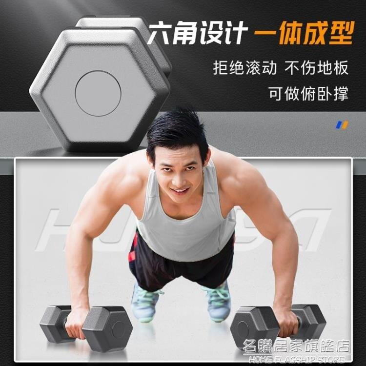 六角啞鈴男士健身家用練手臂器材女士兒童5kg/7.5/10KG啞鈴女一對【】