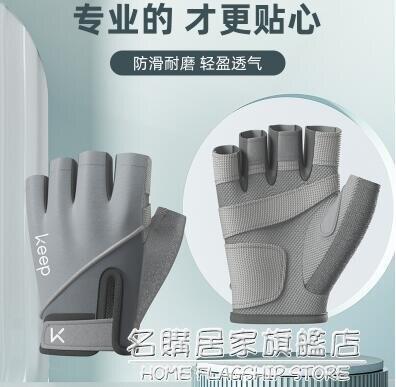 Keep健身手套女男器械訓練防起繭半指運動引體向上防滑單杠護腕