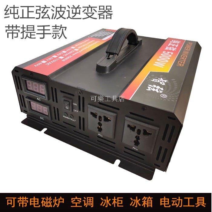 逆變器12V24V轉220V5000W純正弦大功率家用車載太陽能可帶空調