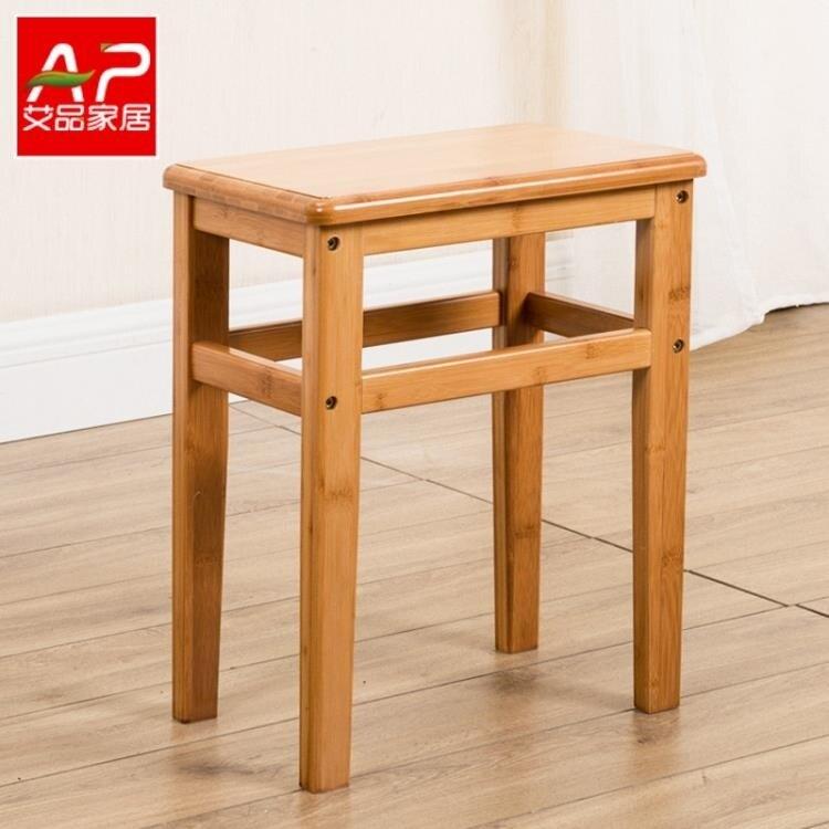 艾品 小凳子實木板凳餐桌凳創意餐凳時尚矮凳方凳木凳非塑料