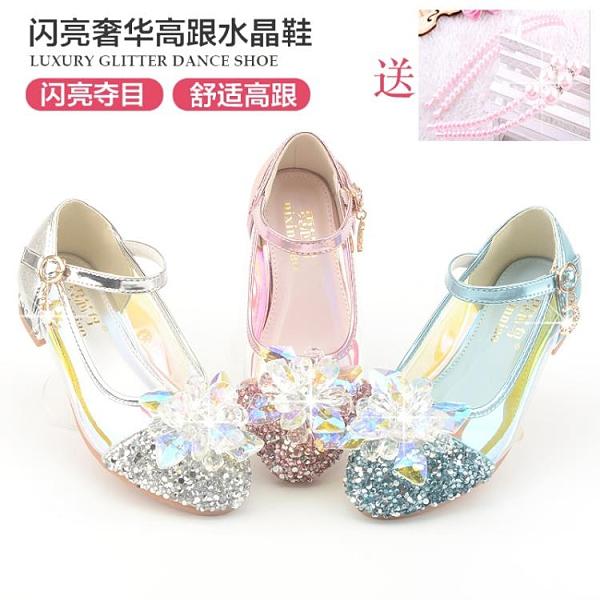 兒童水晶鞋 女孩表演出公主鞋女童粗跟單鞋 銀色藍色冰雪奇緣皮鞋 幸福第一站