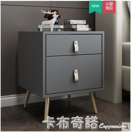床頭櫃簡約現代輕奢床邊櫃北歐風ins 迷你儲物櫃小型臥室收納櫃子