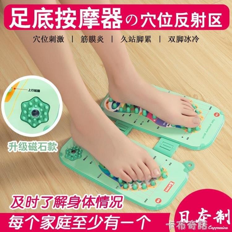 日本指壓板家用穴位足底筋膜yan足部按摩墊按摩腳底按摩器神器