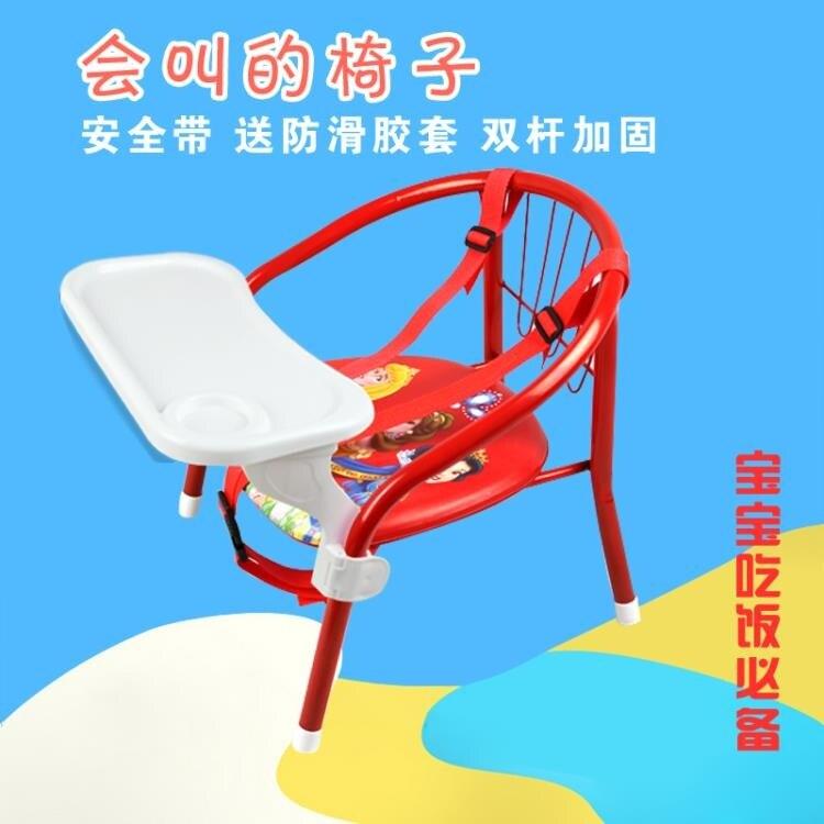 叫叫椅小凳子靠背椅子帶餐盤餐桌椅靠背椅子餐椅 HM