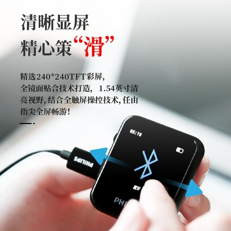 飛利浦藍芽MP3音樂播放器6116小型便攜式隨身聽學生版英語學習用