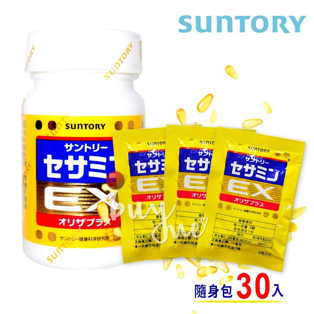 【1+1超值組合】SUNTORY三得利  芝麻明EX (90錠/瓶+隨身包30入)【buyme】
