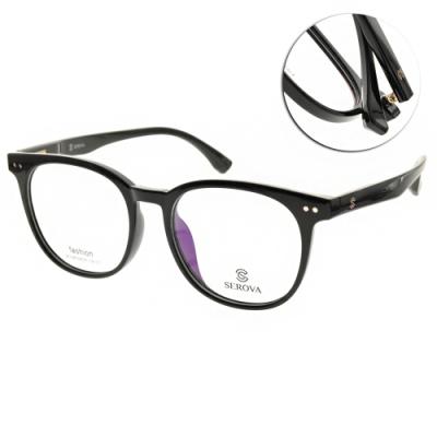 SEROVA光學眼鏡 方框款/黑 #SF1028 C07