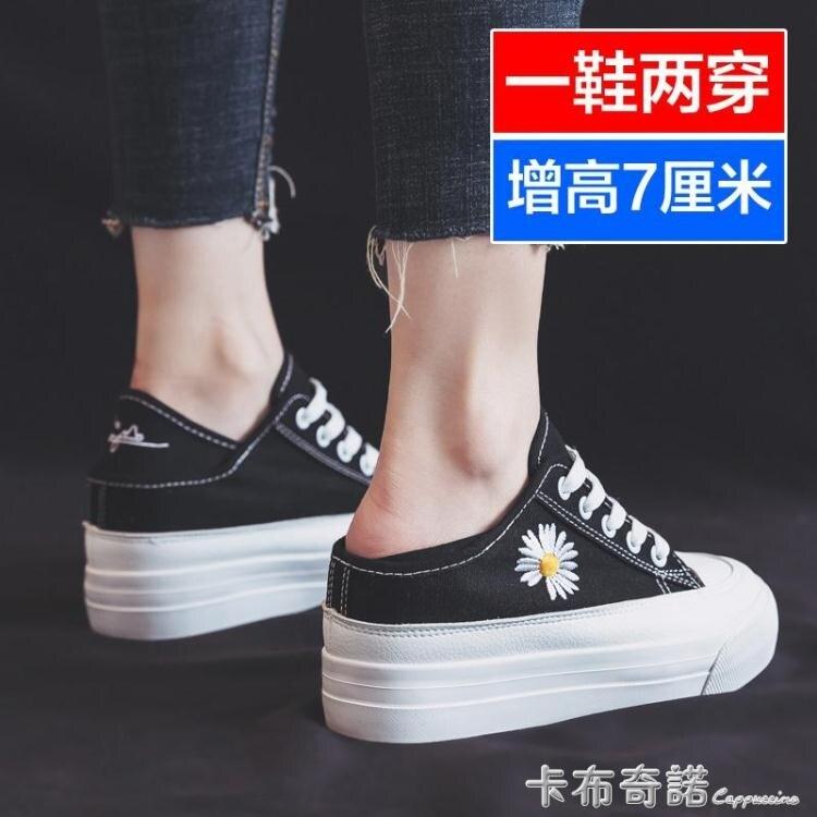 新款厚底內增高小白鞋半拖增高鬆糕鞋兩穿半托小雛菊帆布鞋女 卡布奇诺