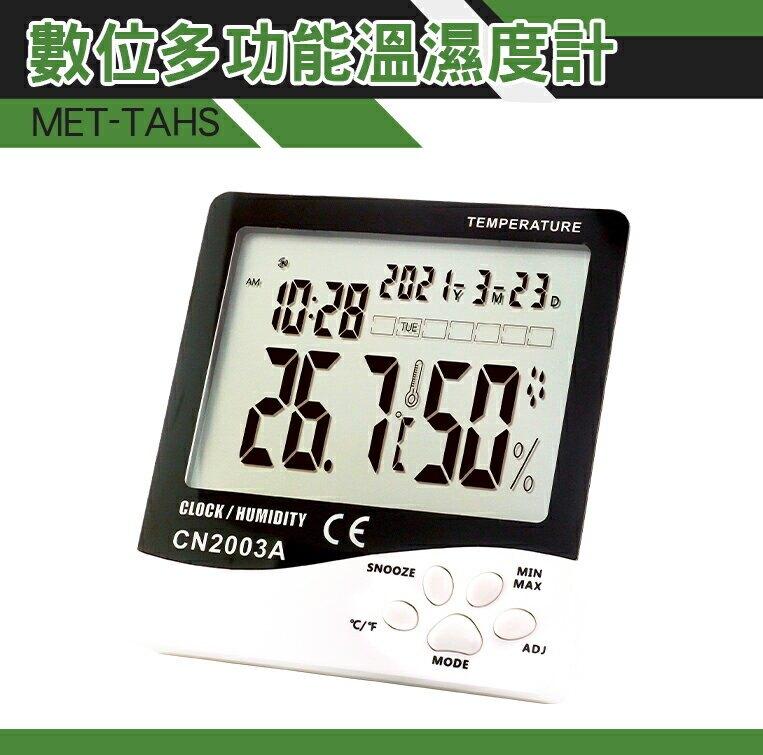 《安居生活館》溫溼度計 時間顯示 桌上時鐘 桌上型 可吊掛 倉庫 辦公室小物 監控溫溼度 MET-TAHS 多功能溫溼度計