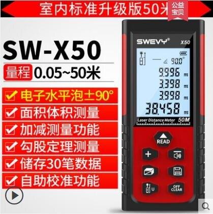 速為測距儀手持尺高精度電子尺量房儀工具平方測量儀