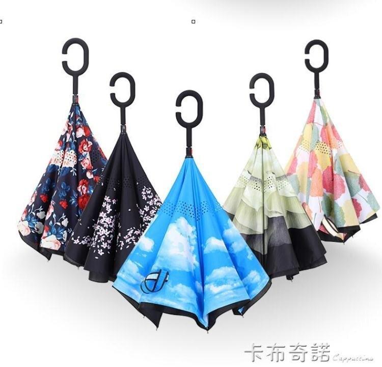 反向傘雙層免持式長柄男女晴雨兩用車載摺疊雨傘定制印logo廣告傘