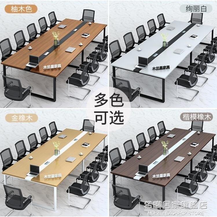 辦公家具會議桌長桌簡約現代會議室小型培訓洽談長條辦公桌 【】