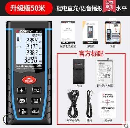 距離測距儀高精度測量儀手持激光尺量房電子尺