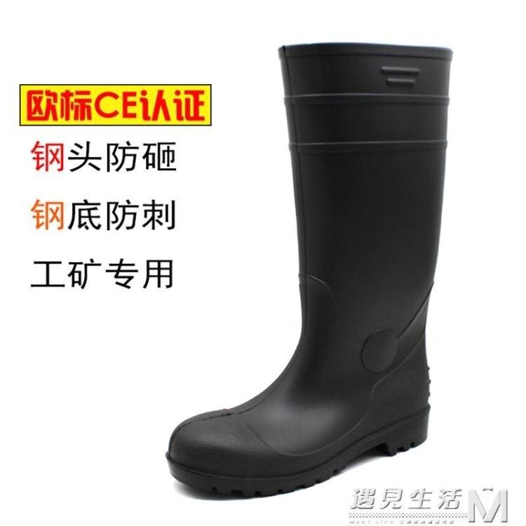 鋼底雨鞋男士防滑雨靴加厚鋼頭防砸水鞋防油耐酸堿工礦膠鞋
